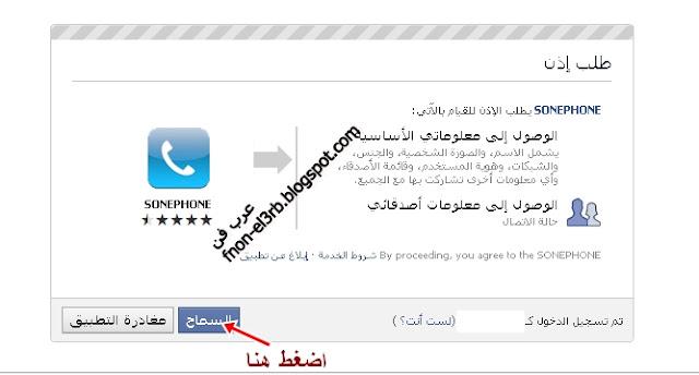 برنامج اتصل بأى رقم تليفون فى العالم مجانا