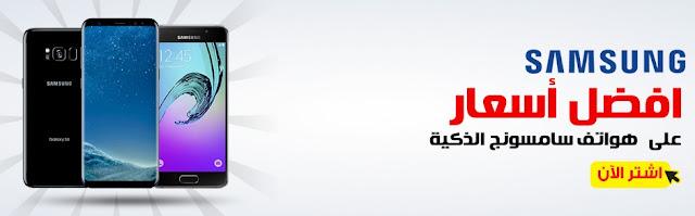 اسعار جوالات سامسونج جلاكسى فى احدث عروض مكتبة جرير بالسعودية