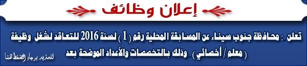 تعلن  : محافظة جنوب سيناء عن المسابقة المحلية رقم ( 1 ) لسنة 2016   للتعاقد لشغل  وظيفة ( معلم / أخصائي )