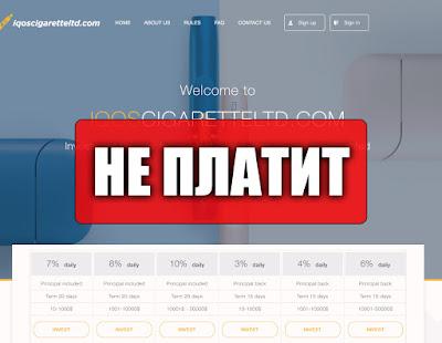 Скриншоты выплат с хайпа iqoscigaretteltd.com