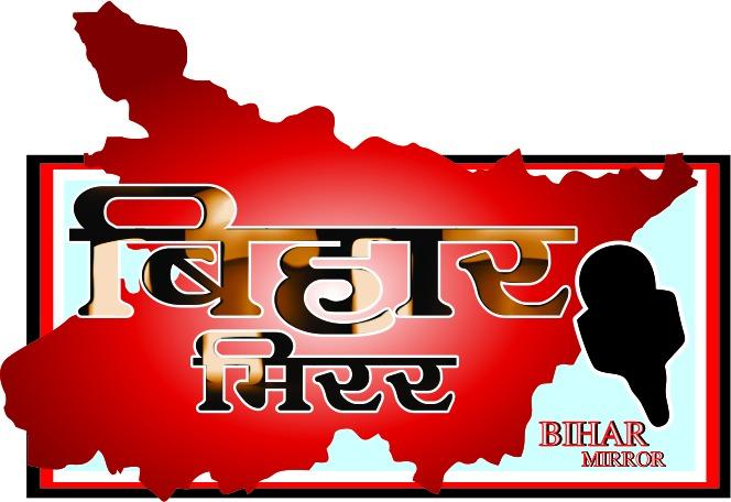 Biharmirror : No.1 News Portal on Bihar