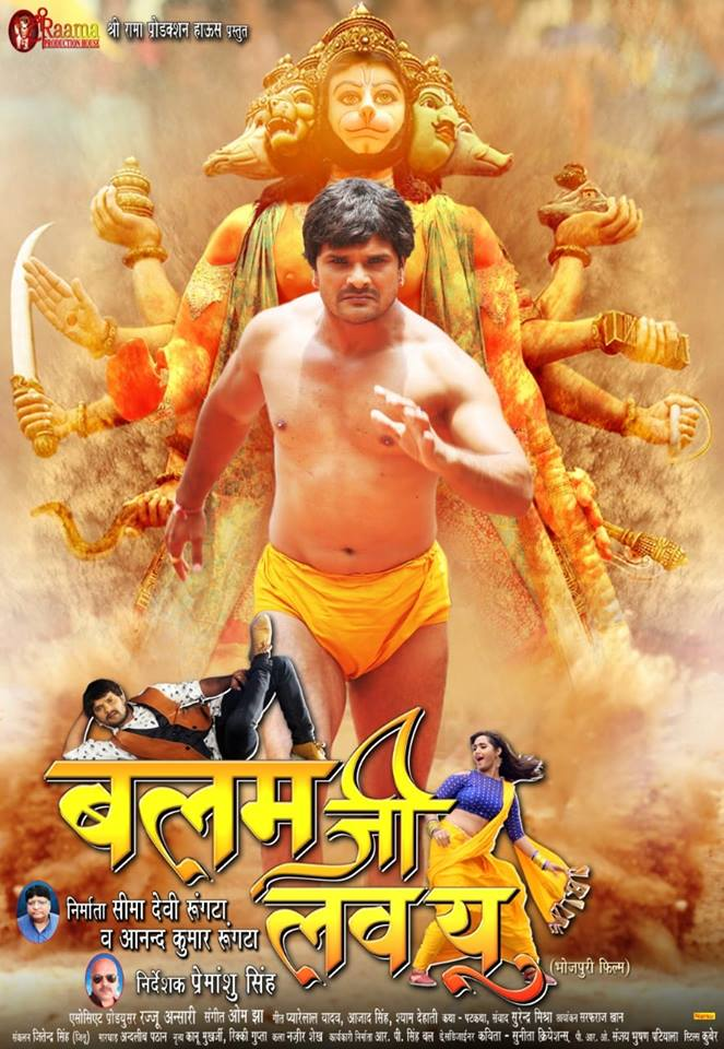 Dinesh Lal Yadav, Amrapali Dubey, Kajal Raghwani 2019 New Upcoming bhojpuri movie 'Balam Ji I Love You' shooting, photo, song name, poster, Trailer, actress