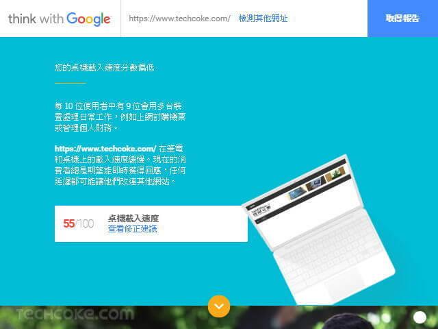 Google 出品:小型企業網站 Mobile Friendly 速度測試工具_401