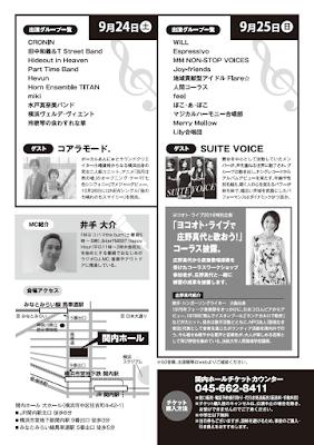 ヨコオト・ライブ2016チラシ裏