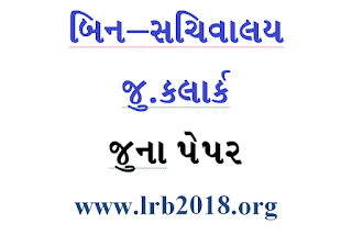 Download Gujarat GSSSB Previous 2016 Question Papers with Answers