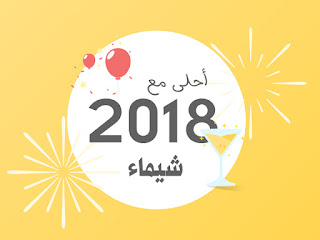 2018 احلى مع شيماء
