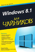 книга «Windows 8.1 для чайников»