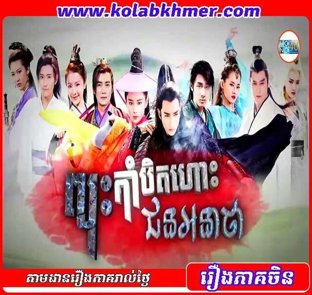 [EP 13]-ព្យុះកាំបិតហោះជនអនាថា - Pchus Kambet Hors Chun Anatha