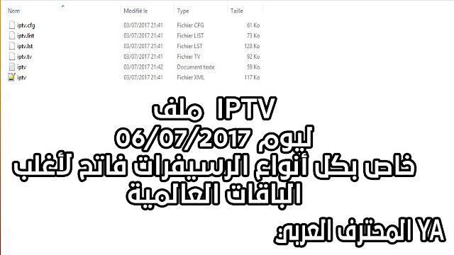 ملف  IPTV ليوم 06/07/2017 خاص بكل أنواع الرسيفرات فاتح لأغلب الباقات العالمية
