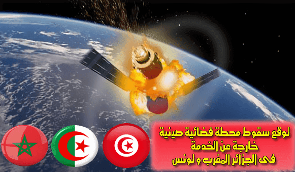 Chinese-space-station-expected-fall-in-Algeria-Morocco-Tunisia