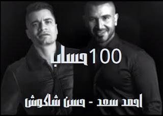 كلمات اغنيه 100 حساب احمد سعد حسن شاكوش
