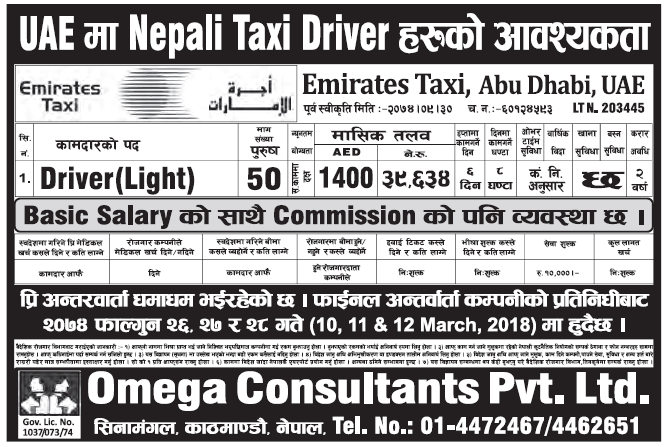 Jobs in UAE for Nepali, Salary Rs 39,634