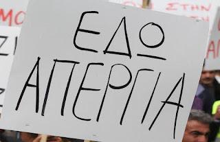 ΕΡΓΑΤΙΚΟ ΚΕΝΤΡΟ ΚΑΤΕΡΙΝΗΣ: Συνεχίζουμε να παλεύουμε για την επαναφορά των εργασιακών και κοινωνικών μας δικαιωμάτων, γιατί το μέλλον που σχεδιάζουν για εμάς, δε μας αξίζει !