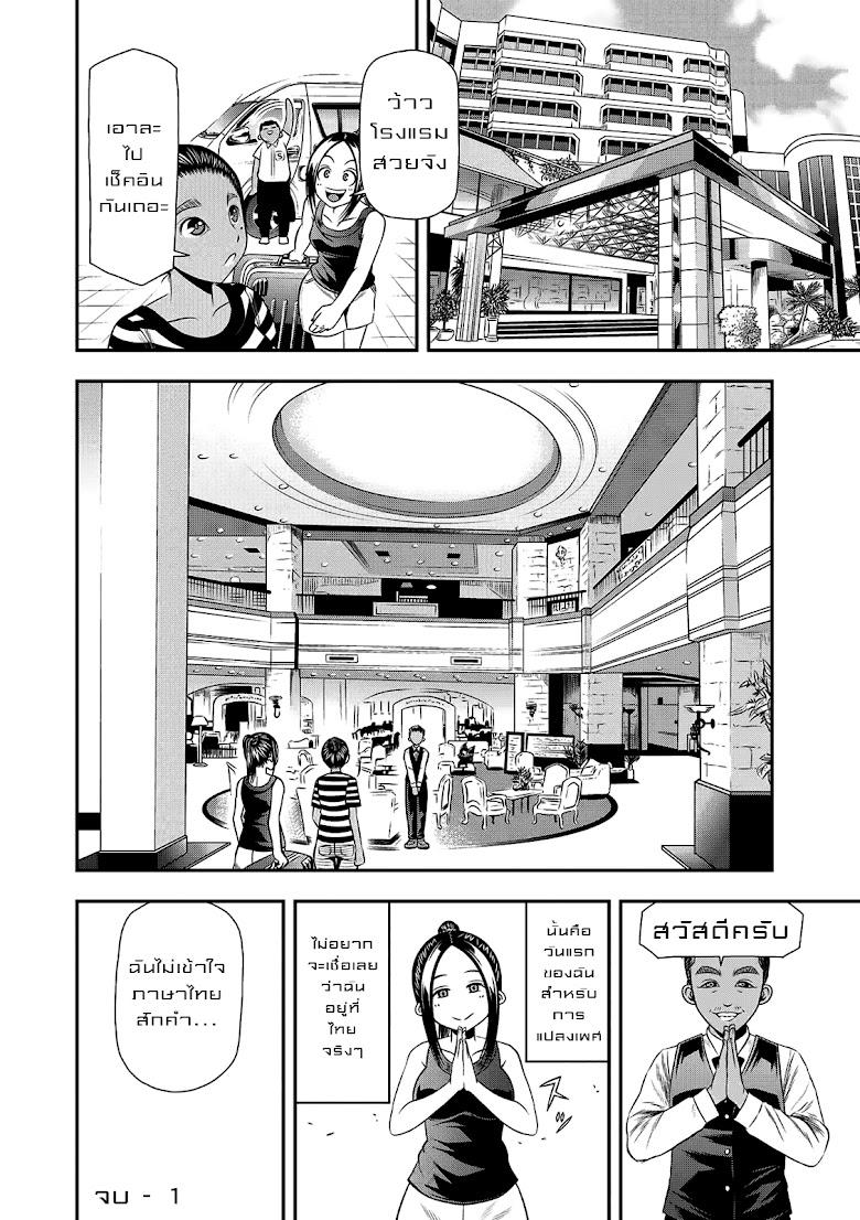 Umareru Seibetsu wo Machigaeta - หน้า 17