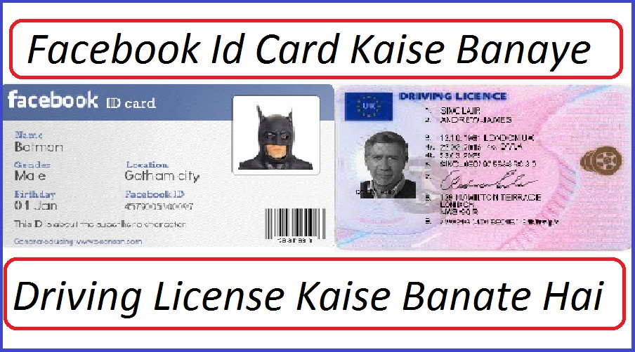 Facebook ID Card Or Driving License Kaise Banaye - HelpGyan