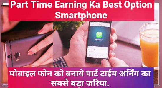 Part Time Earning Ka Best Option mobile phone