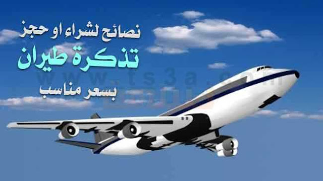 دليلك الشامل للربح من حجوزات الفنادق و تذاكر الطيران