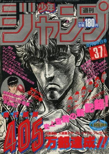 20 อันดับการ์ตูนที่ดีที่สุดตลอดกาล อันดับที่ 8 : การ์ตูน Hokuto no Ken โดย อ.บุรอนสัน และ อ.ฮาระ เทะสึโอะ