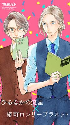 (Shishio) Hirunaka no Ryuusei & (Kibikino) Tsubaki-chou Lonely Planet