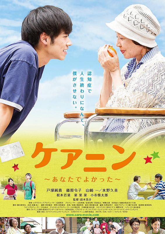 Sinopsis Film Jepang: Care / Keanin: Anata de Yokatta (2017)