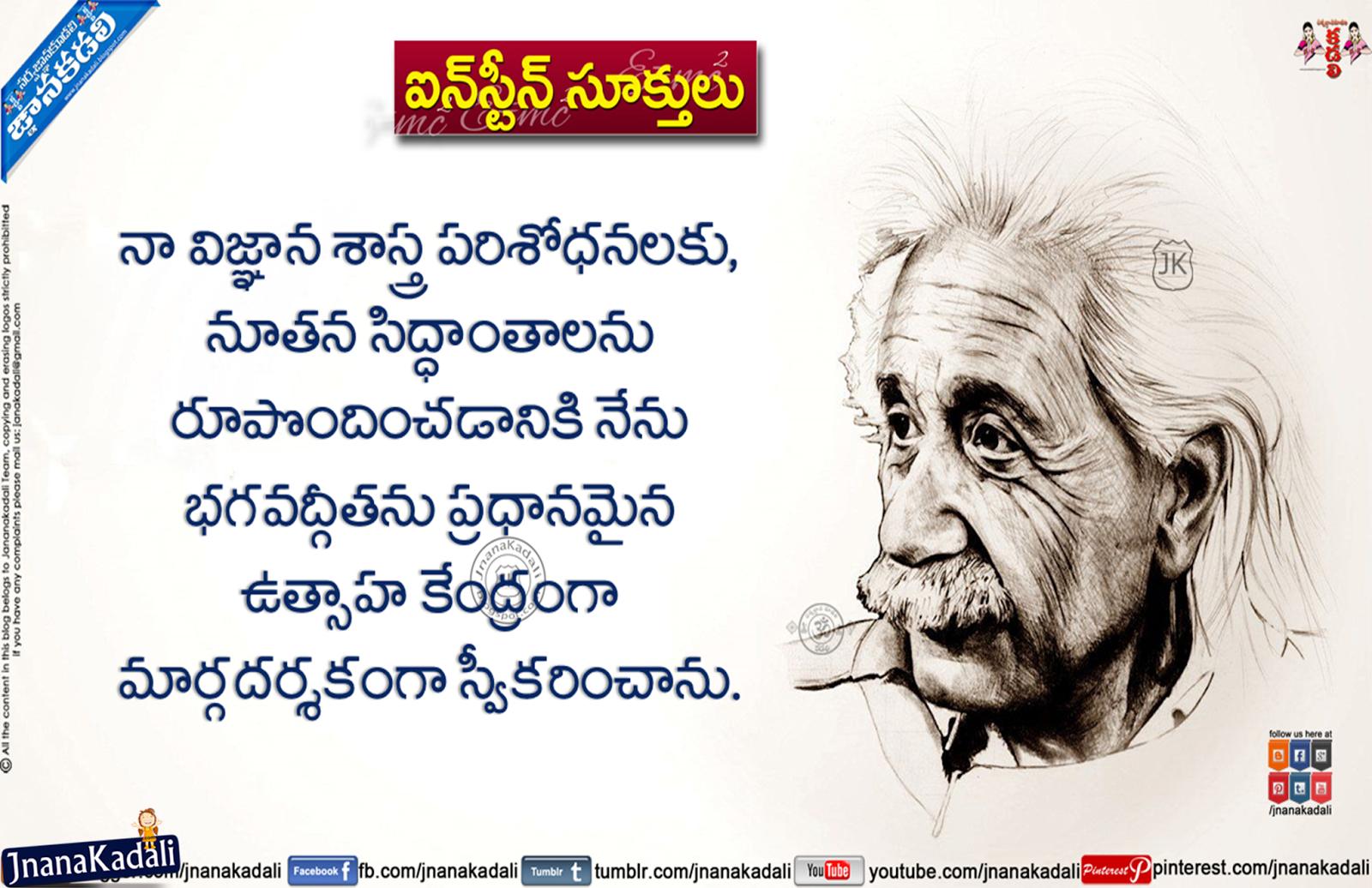 Albert Einstein Telugu Quotes