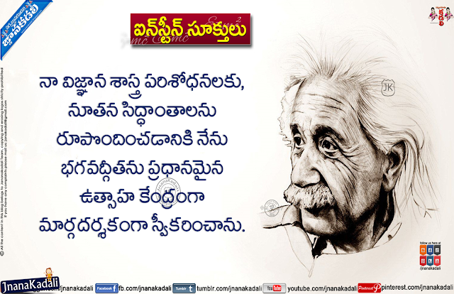 Here is a New and Cool Life Thought by Albert Einstein  in Telugu Language. Albert Einstein Telugu Good Morning thoughts with Nice Quotes online,Albert Einstein Life Quotes in English, Albert Einstein Motivational Quotes in English, Albert Einsstein Inspiration Quotes in English, Albert Einstein HD Wallpapers, Albert Einstein Images, Albert Einstein Thoughts and Sayings in English, Albert Einstein Photos, Albert Einstein Wallpapers, Albert Einstein English Quotes and Sayings ,Albert Einstein English Quotes for Face book Status,Albert Einstein English Quotes for Whatsapp Status,Albert Einstein English Quotes for Twitter Status,Inspirational Quotations for Face book Covers,Albert Einstein English Quotes and Sayings,Albert Einstein  Inspiring Quotes Pictures Free. Albert Einstein  Good Morning Fresh Images with Life Quotations,Albert Einstein Telugu Best Inspirational life success Quotations with hd Images,Albert Einstein Quotes and Pictures English Inspirational Sayings and Thoughts with Hd Wallpapers,