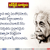 Albert Einstein Telugu Best Inspirational life success Quotations with hd Images