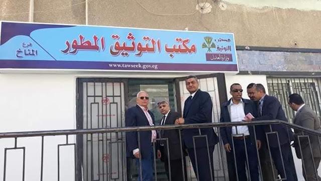 انشاء مكتب التوثيق الإلكتروني المطور ببورسعيد