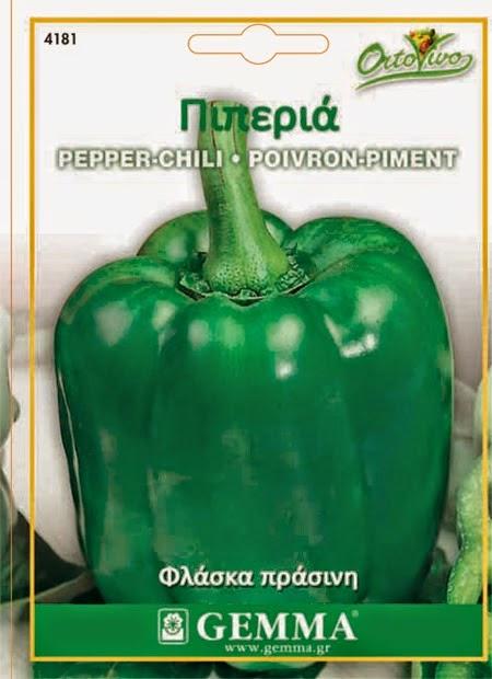 σποροι πιπεριας
