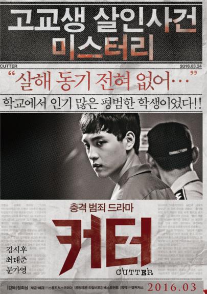 "Sinopsis Drama Korea Terbaru : ""Eclipse"" (2016)"