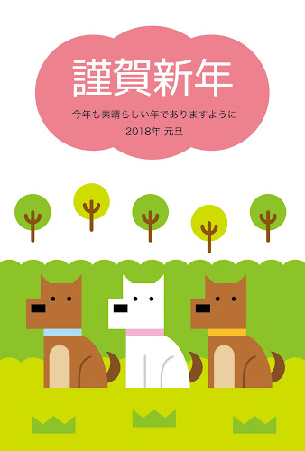 並んで座る犬のフラットデザイン年賀状(戌年)