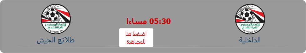 http://stadalalam.bettylook.info/2017/09/live-match-el-dakhleyah-vs-tala-al-jaish-23-9-2017.html