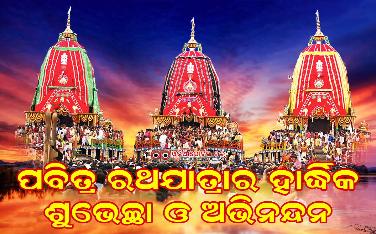 Good Wallpaper Lord Jagannath Puri - rathyatra_wishes_wallpaper_odiaportal  2018_136882.jpg