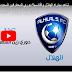 مباراة الهلال والقادسية بتاريخ 30-09-2017 الدوري السعودي