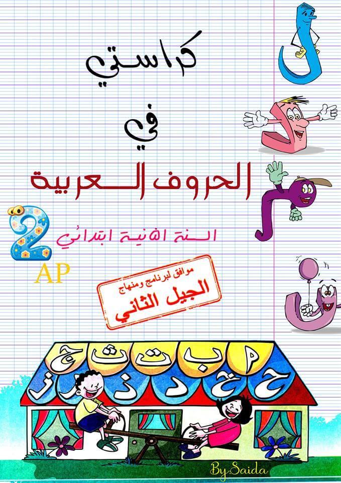 كراستي في الحروف العربية لسنة الثانية إبتدائي الجيل الثاني Pdf