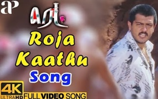 Ajith Hits | Roja Kaathu Full Video Song 4K | Red Tamil Movie | Hariharan | Deva | AP International