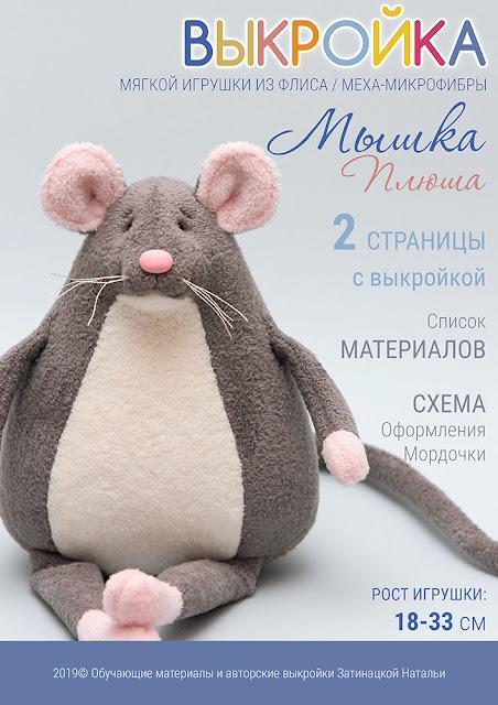 vykroika-igryshki-myshki-simvola-2020-goda