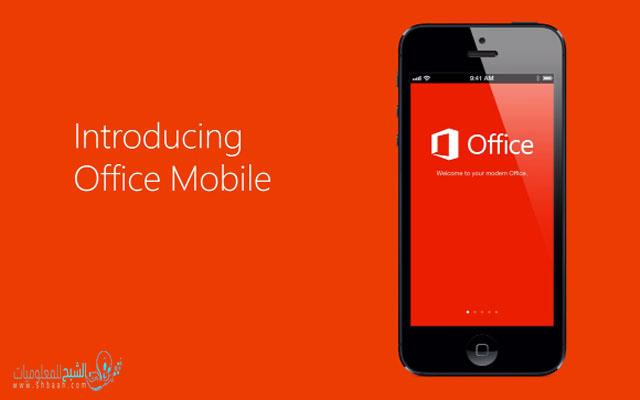 لرواد الأعمال إليكم النسخة النهائية من Office  لهواتفكم الذكية