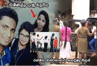 7 Kelaniya University Students Remanded