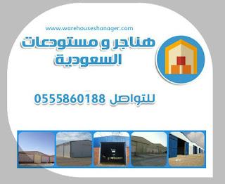 التواصل مع شركة هناجر السعودية