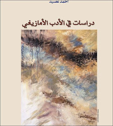 """""""دراسات في الأدب الأمازيغي"""" إصدار جديد للباحث أحمد عصيد"""