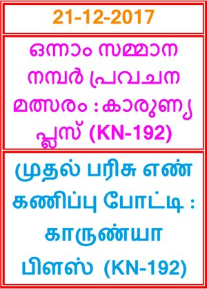 Kerala lottery First Prize Guessing competition KARUNYA PLUS KN-192