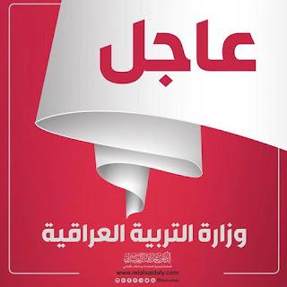 تحميل وتنزيل دليل الطالب للقبول في الكليات والمعاهد العراقية للسنة 2017-2018