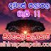 Lagna Palapala Ada Dawase    ලග්න පලාපල   Sathiye Lagna Palapala 2020   2020-05-11