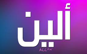 معنى أسم ألين وكتابته باللغة الإنجليزية