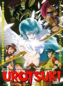 Urotsukidoji New Saga Episode 1 English Subbed
