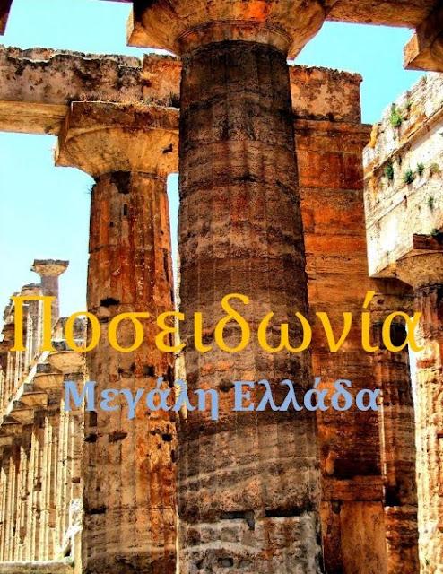 Η Ποσειδωνία στην Μεγάλη Ελλάδα.