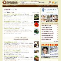 COOKPAD:ザク豆腐のレシピ130品