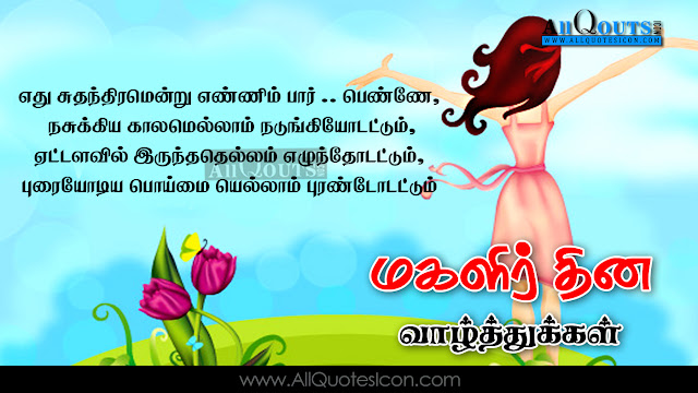 womens day greetings in tamil kavithaigal best magalir