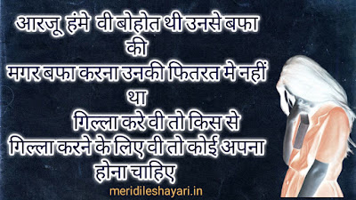 Aarzoo Hasrat Tamana shayari in hindi,Aarjoo Humme Vi Bohot Thi,teri chahat shayari,chahat shayari image,chahat shayari in hindi for boyfriend,chahat shayari hindi mai,chahat shayari in hindi for girlfriend,chahat shayari 2 lines,chahat shayari in hindi font,meri chahat shayari,aarzoo shayari picture,aarzoo love shayari,dil ki arzoo shayari,tamanna shayari,chahat shayari,happy birthday aarzoo shayari,shayro ki shayri in hindi